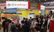 日本农业机械展AGRI WORLD