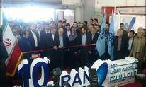 伊朗橡塑展IRAN PLAST