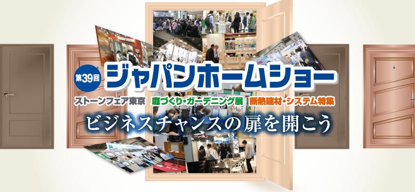 展会直播丨2017年日本东京国际建筑与家居材料展览会