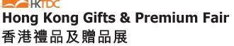 香港礼品及赠品展Hong Kong Gift & Premium Fair
