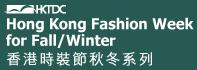香港秋冬时装节