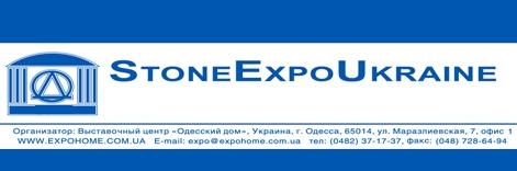 乌克兰奥德萨石材展STONEEXPOUKRAINE