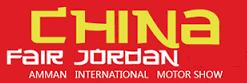 约旦安曼国际商品展览会logo