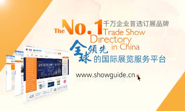 上海環球食品展覽會logo