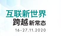 香港秋季采购汇线上展AUTUMN SOURCING WEEK ONLINE