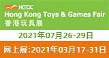 亞洲大型國際玩具展
