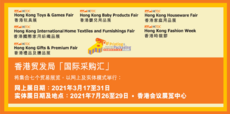 香港國際采購匯HKTDC International Sourcing Show