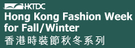 香港国际时装节秋冬系列展览会(线上展)logo