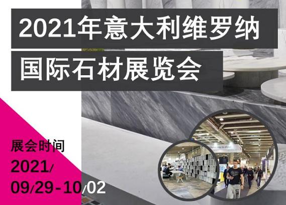 意大利维罗纳国际石材展览会(线上展)