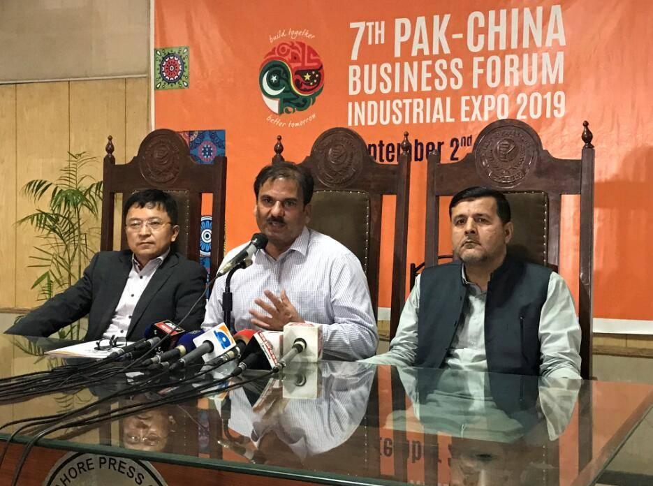 巴基斯坦拉合尔国际工业展览会(线上展)