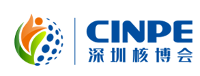 深圳核博會CINPE