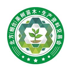 北方(烟台)果树苗木·生产资料交易会logo