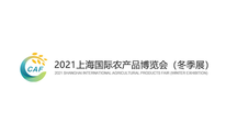 上海农产品展CFA