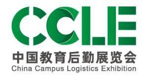 中国教育后勤展CCLE