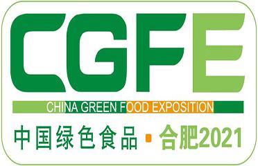 中国绿色食品展CHINA GREEN FOOD EXPOSITION