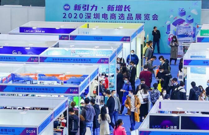 中国深圳国际电商选品采购交易会