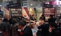 日本食品及饮料展FOODEX JAPAN